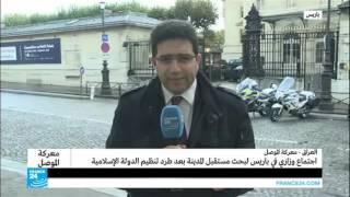 اجتماع وزاري في باريس لبحث مستقبل مدينة الموصل