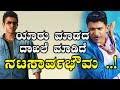 Natasarvabhouma Movie : ಊರ್ವಶಿ ಚಿತ್ರಮಂದಿರದಲ್ಲಿ 'ನಟ ಸಾರ್ವಭೌಮ' 24 ಗಂಟೆಗಳ ನಿರಂತರ ಪ್ರದರ್ಶನ..! Mp3