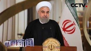 [中国新闻] 鲁哈尼:伊朗不会与美国进行双边谈判 | CCTV中文国际