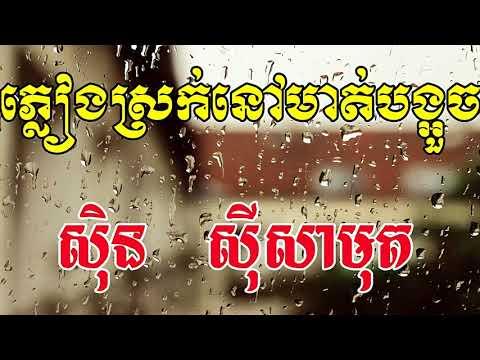 Pleang Srok Nov Mot Bong Uoch, ភ្លៀងស្រក់នៅមាត់បង្អួច,  Sin Sisamuth Song, Khmer Old Song