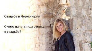 Свадьба в Черногории С чего начать подготовку к свадьбе Wedding blog Подготовка к свадьбе