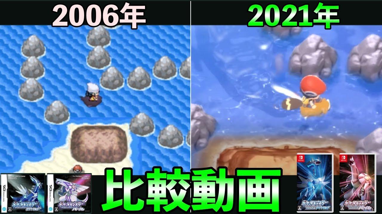 【ダイパリメイク比較】過去作との違いをまとめてみた!【新情報もアリ】