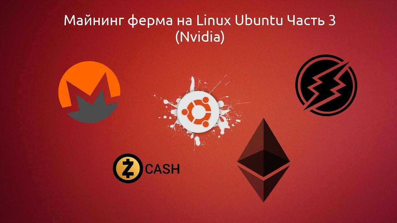 Майнинг ферма на Linux Ubutnu. Часть 3 (Настройка и разгон Nvidia)