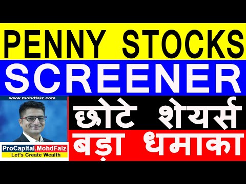 PENNY STOCKS SCREENER TO BUY 2020  | POSITIONAL TRADING STRATEGY | STOCK SELCTION STRATEGIES