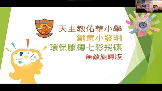 Publication Date: 2021-04-17 | Video Title: 佑華教室 - 環保創意小發明
