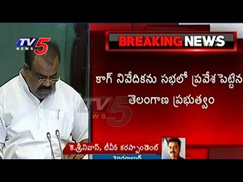 Telangana Government Introduces CAG Report In Assembly   TV5 News