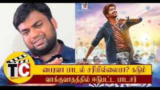 Biaravaa Song Very Poor | Reviewer Fight with singer| Tamil Cinema News