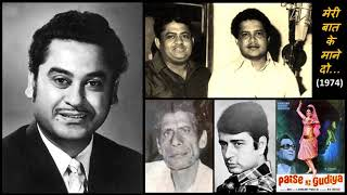 Gambar cover Kishore Kumar - Paise Ki Gudiya (1974) - 'meri baat ke maane do'