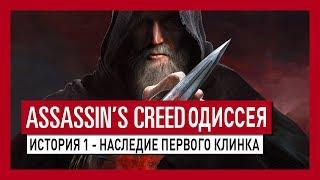 ASSASSIN'S CREED ОДИССЕЯ: ИСТОРИЯ 1 - НАСЛЕДИЕ ПЕРВОГО КЛИНКА