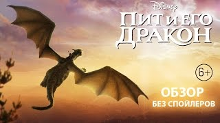 Пит и его дракон - обзор фильма