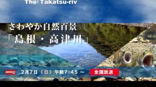 The Takatsu-river in Masuda will be broadcasted at 7.45 am on 2/7 a...