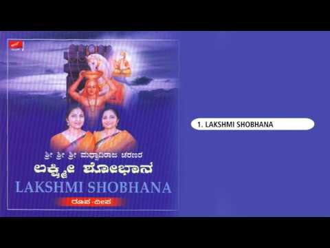 Lakshmi Shobhana   Roopa , Deepa