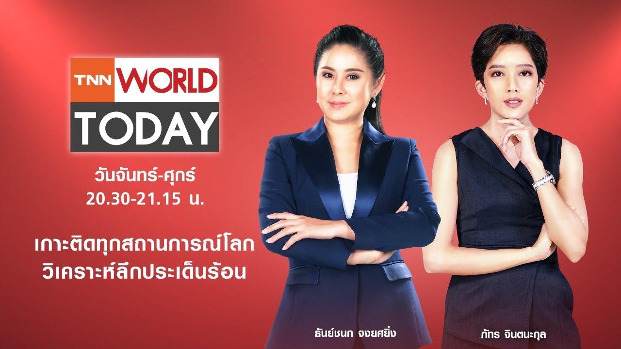 LIVE : รายการ TNN World Today  วันจันทร์ที่ 12 กรกฏาคม 2564 เวลา 20:30 - 21:15 น.