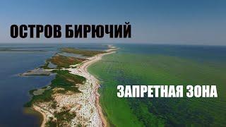 Остров Бирючий, Федотова коса - прогулка по запретной зоне