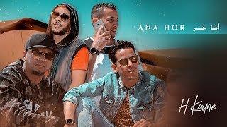 H-KAYNE - Ana Hor (EXCLUSIVE Music Video) | (آش كاين - أنا حر (فيديو كليب حصري