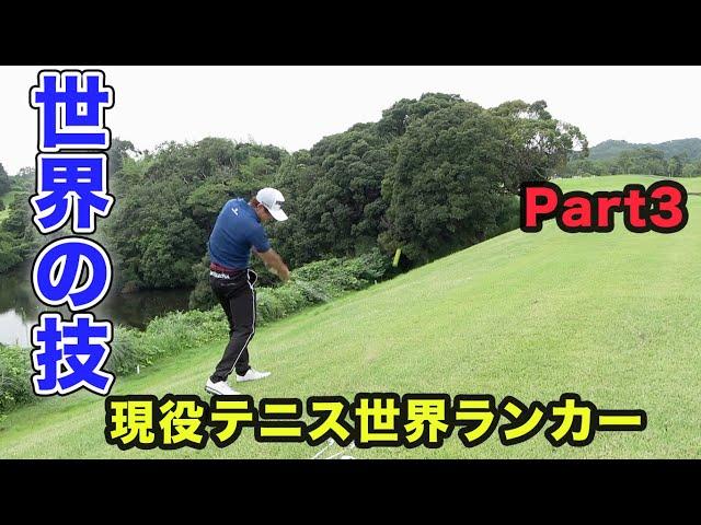 山&池越えからのスーパーショットを見せつける世界の男。 ゴルフ歴8ヶ月のテニス世界ランカー西岡良仁選手とラウンド Part3 16-18h