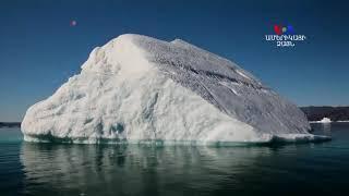 Արկտիկայի սառույցի ծավալները նվազում են տագնապալի արագությամբ