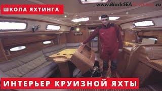 Школа яхтинга в Крыму. Яхтенный интерьер