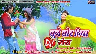 Mishti Priya 2019 Superhit Sad Song