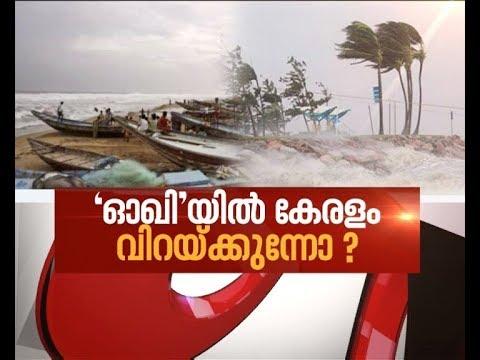 Cyclone Ockhi brings heavy rains, strong winds to Kerala   News Hour 30 Nov 2017   Part 1