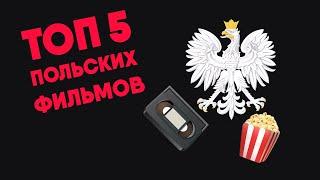 Топ 5 польских фильмов от GoPolsha
