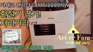 [가을맞이 캠핑 2편] | 파세코 팬히터 언박싱 | 캄…