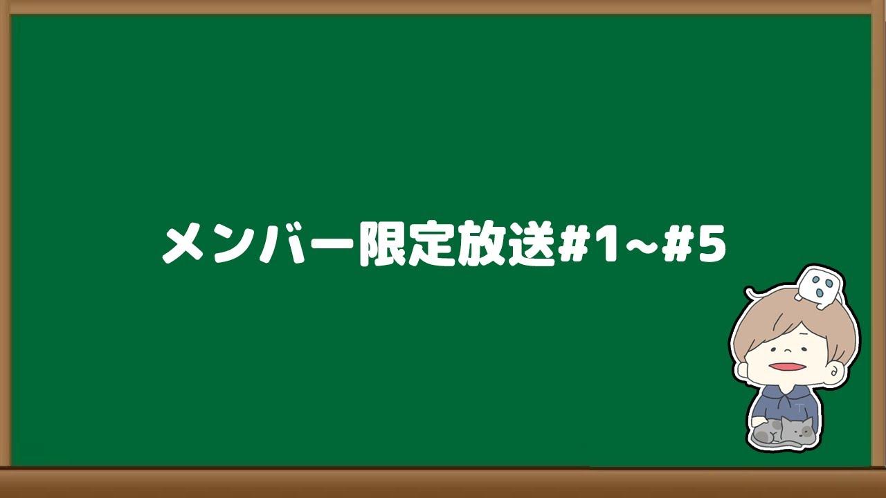鶴太郎メンバー限定放送 切り抜き集 #1~#5