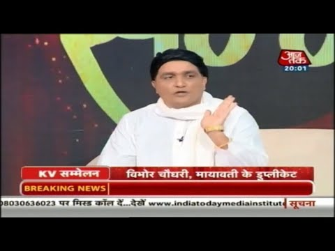 #KVSammelanAajTak के मंच पर पहुंची 'मायावाती'! देखिए Kumar Vishwas के साथ KV Sammelan