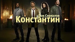 "Обзор сериала ""Константин"""
