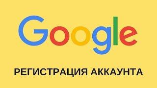 Google регистрация аккаунта | Как зарегистрировать аккаунт Google
