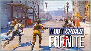 Кооп-миссия cо своей компанией  Fortnite 2