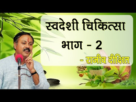 Swadeshi Chikitsa Part - 2 by Rajiv Dixit | स्वदेशी चिकित्सा भाग - 2