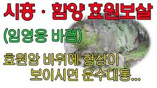 [임영웅바램][시흥·함양유명점집] 효원암 바위에 형상이 보이시면 운수대통...시흥·함양 효원보살