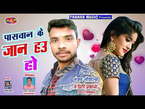 भोजपुरी का सबसे बड़ा लव सांग 2018-पासवान के जान हाउ हो-Sanjay Sawariya & Priti Prakash-Hit song 2018