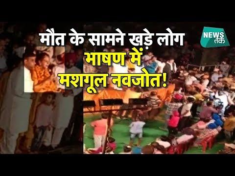 VIDEO में दिखा, कितनी गैर जिम्मेदार नेता है सिद्धू की पत्नी!  | News Tak