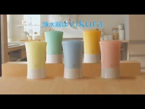 vikura浄水器 TV,CM