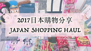 2017日本戰利品分享JAPAN SHOPPING HAUL