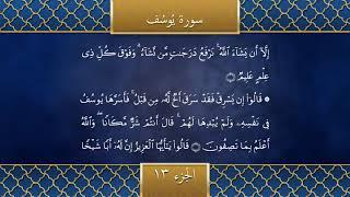 Holy Qur'an Recitation | Part 13 | #Ramadan2021 | تلاوتِ قرآن مجید