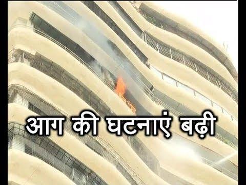 Twarit Mahanagar: Fire incidents in Mumbai high rise buildings have increased since 2008