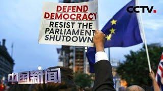 [中国新闻] 媒体焦点:英国首相强制议会休会引众怒 英媒:约翰逊为脱欧不惜一切 | CCTV中文国际