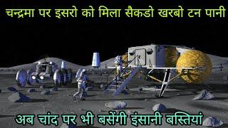 चन्द्रमा पर मिला सकैडो खरबो टन पानी....अब बसेंगी चांद पर इंसानी बस्तियां water on moon surface