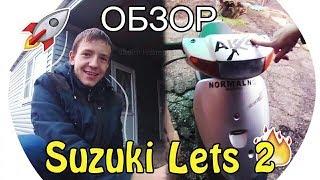 Обзор  -  Скутера Suzuki Lets 2