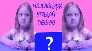 Музыкальный челлендж Угадай песню за 10 секунд. Видео для детей. Детские песни. Угадай мелодию.