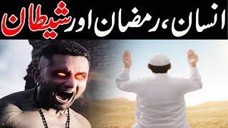 Insan Ramzan Aur Shetan | Ramadan Kareem Roza | Month Of Fasting | Urdu/Hindi