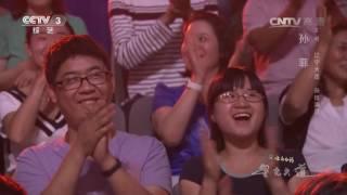 Repeat youtube video [星光大道]《柔术》 表演:孙菲 | CCTV