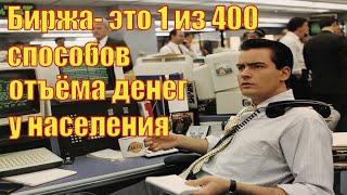 ЧАСТЬ 1 Видеоурок 3 Какие бывают биржи