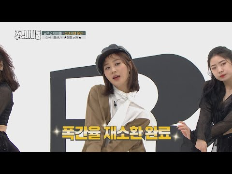 [Weekly Idol EP.375] The first release of YURI's new song 'Into You'