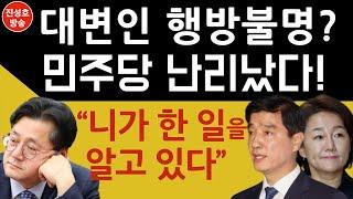 '당의 입' 때문에 민주 곤혹! (진성호의 융단폭격)
