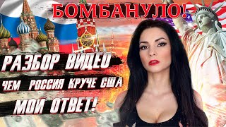 Бомбануло! Разбор видео почему россия круче США  мой ответ @столица мира!
