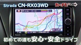 Strada CN-RX03WD 解説動画2 渋滞に強い「VICS WIDE」対応。初めての道も安心・安全ドライブ。<PR>